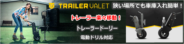 TRAILER VALET トレーラー楽々移動!トレーラードーリー 電気ドリル対応