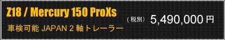 Z18-150-proxs-jp