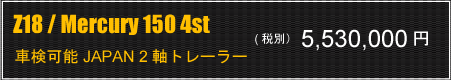 Z18-150-proxs-jp1