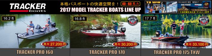 2017 トラッカーボート
