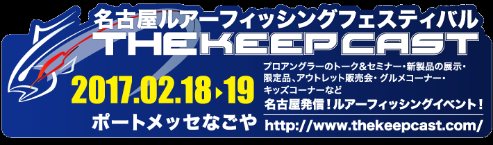 keepcast-banner-2017