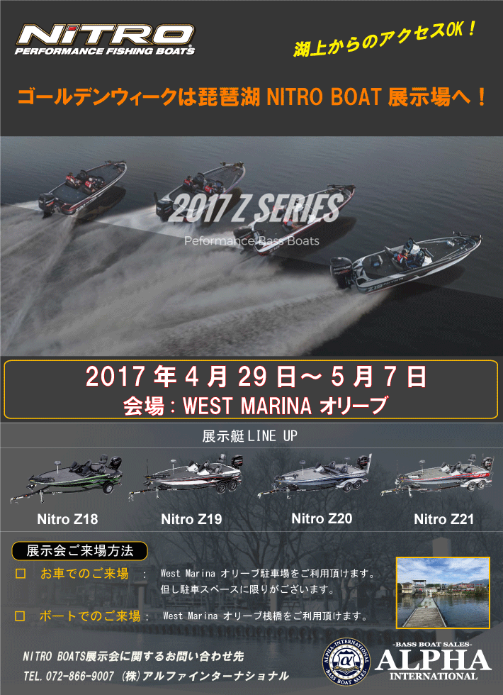 NITRO BOATS展示会IN琵琶湖